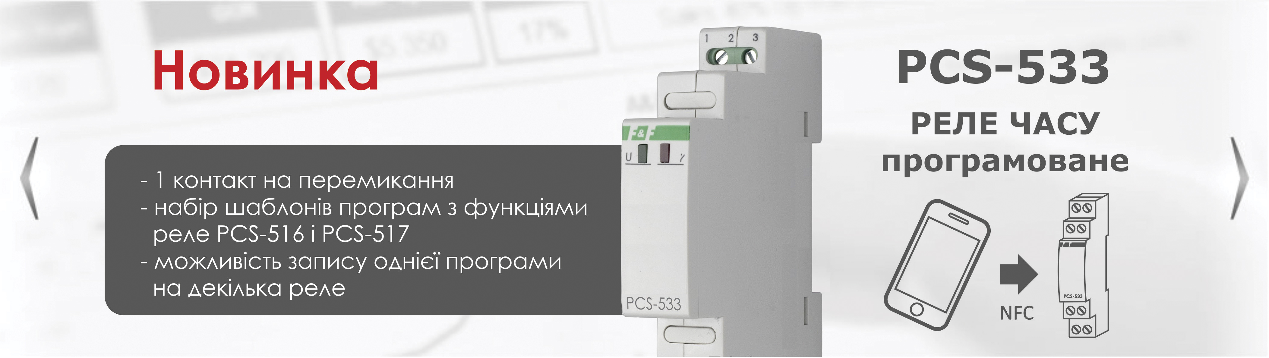 sl_533_ua