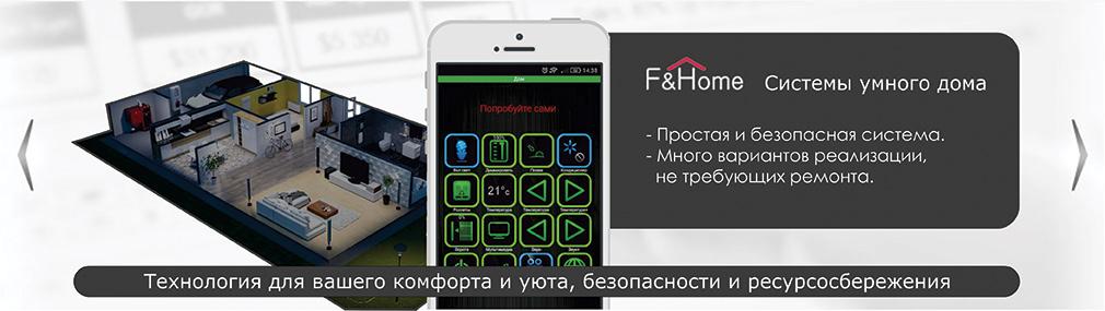 slide_fhome_ru