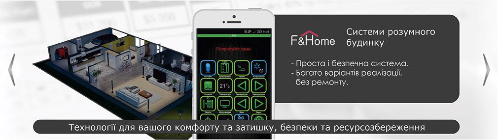 slide_fhome_ua